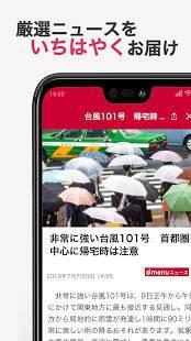 Androidアプリ「dmenuニュース 無料で読めるドコモが提供する安心信頼のニュースアプリ」のスクリーンショット 5枚目