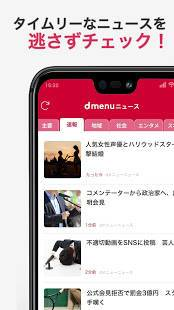Androidアプリ「dmenuニュース 無料で読めるドコモが提供する安心信頼のニュースアプリ」のスクリーンショット 2枚目