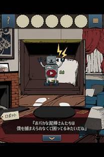 Androidアプリ「脱出ゲーム 泥棒兄弟とイタズラ少年」のスクリーンショット 3枚目