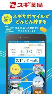 Androidアプリ「スギサポ walk :歩くだけでスギサポマイルが貯まる!」のスクリーンショット 2枚目
