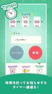 Androidアプリ「東雲めぐ公式アプリ となりのめぐちゃんアラーム」のスクリーンショット 4枚目