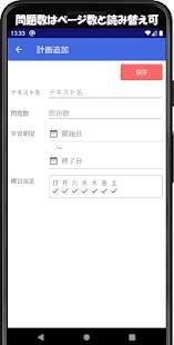 Androidアプリ「スタディ・スケジューラ 勉強計画 進捗管理」のスクリーンショット 4枚目