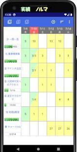 Androidアプリ「スタディ・スケジューラ 勉強計画 進捗管理」のスクリーンショット 1枚目