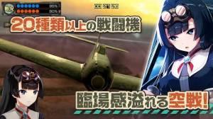 Androidアプリ「荒野のコトブキ飛行隊  大空のテイクオフガールズ!」のスクリーンショット 1枚目