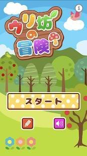 Androidアプリ「ウリ坊の冒険」のスクリーンショット 1枚目