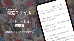 Androidアプリ「人気ライトノベル読み放題 - 電子書籍 - Web小説リーダー - マグマク -」のスクリーンショット 3枚目