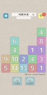 Androidアプリ「なぞってたしてけすパズル タシテケス」のスクリーンショット 5枚目