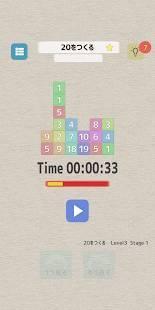 Androidアプリ「なぞってたしてけすパズル タシテケス」のスクリーンショット 1枚目