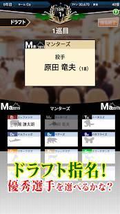 Androidアプリ「いつでも監督だ!~育成~ お試し版(無料)《野球シミュレーション&育成ゲーム》」のスクリーンショット 3枚目