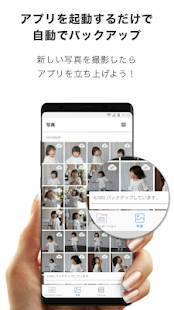Androidアプリ「Fueru アルバム - 無料写真プリント&無料フォトブック - 写真を無制限で保存・バックアップ」のスクリーンショット 3枚目