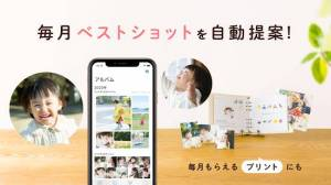 Androidアプリ「Fueru アルバム - 無料写真プリント&無料フォトブック - 写真を無制限で保存・バックアップ」のスクリーンショット 5枚目