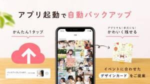 Androidアプリ「Fueru アルバム - 無料写真プリント&無料フォトブック - 写真を無制限で保存・バックアップ」のスクリーンショット 2枚目