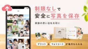 Androidアプリ「Fueru アルバム - 無料写真プリント&無料フォトブック - 写真を無制限で保存・バックアップ」のスクリーンショット 1枚目
