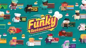 Androidアプリ「ファンキーレストラン - アーケードフードサービングマネジャー」のスクリーンショット 5枚目