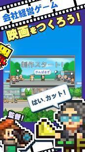 Androidアプリ「映画スタジオ物語」のスクリーンショット 4枚目