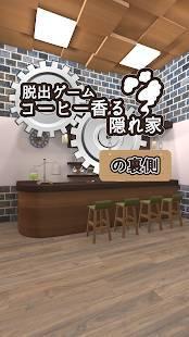 Androidアプリ「脱出ゲーム コーヒー香る隠れ家の裏側」のスクリーンショット 1枚目