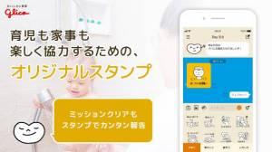 Androidアプリ「夫婦の育児を徹底サポート こぺ」のスクリーンショット 4枚目