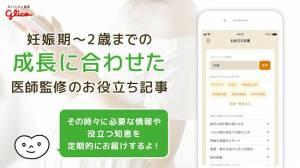 Androidアプリ「夫婦の育児を徹底サポート こぺ」のスクリーンショット 1枚目