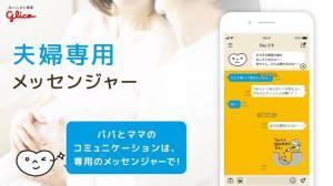 Androidアプリ「夫婦の育児を徹底サポート こぺ」のスクリーンショット 2枚目