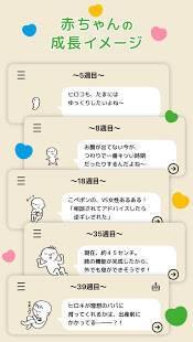 Androidアプリ「こぺ Co育てコミュニケーションアプリ」のスクリーンショット 4枚目