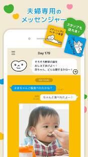 Androidアプリ「こぺ Co育てコミュニケーションアプリ」のスクリーンショット 1枚目