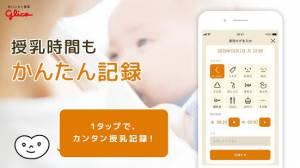Androidアプリ「夫婦の育児を徹底サポート こぺ」のスクリーンショット 5枚目