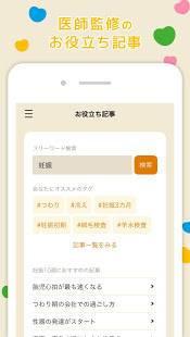 Androidアプリ「こぺ Co育てコミュニケーションアプリ」のスクリーンショット 3枚目