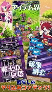 Androidアプリ「【やり込みRPG】魔界戦記ディスガイアRPG」のスクリーンショット 4枚目