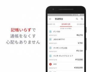 Androidアプリ「千葉銀行 通帳アプリ」のスクリーンショット 2枚目