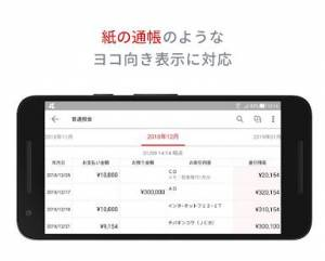 Androidアプリ「千葉銀行 通帳アプリ」のスクリーンショット 3枚目