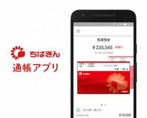 Androidアプリ「千葉銀行 通帳アプリ」のスクリーンショット 1枚目