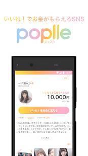 Androidアプリ「Poplle(ポップル)-いいね!でお金がもらえるSNS」のスクリーンショット 1枚目