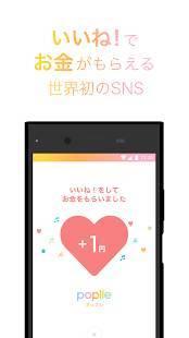 Androidアプリ「Poplle(ポップル)-いいね!でお金がもらえるSNS」のスクリーンショット 2枚目