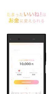 Androidアプリ「Poplle(ポップル)-いいね!でお金がもらえるSNS」のスクリーンショット 4枚目