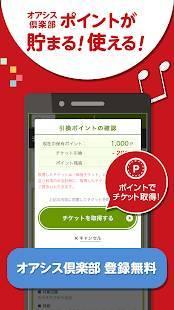 Androidアプリ「カラオケパセラ公式アプリ」のスクリーンショット 4枚目