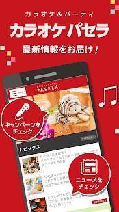 Androidアプリ「カラオケパセラ公式アプリ」のスクリーンショット 1枚目