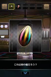 Androidアプリ「脱出ゲーム それでも太陽に憧れて」のスクリーンショット 3枚目
