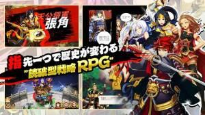 Androidアプリ「戯画三国志」のスクリーンショット 1枚目