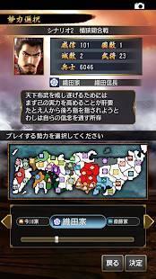 Androidアプリ「信長の野望・烈風伝」のスクリーンショット 4枚目
