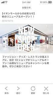 Androidアプリ「イオンモールメンバーズ」のスクリーンショット 2枚目
