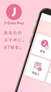 Androidアプリ「J-Coin Pay」のスクリーンショット 1枚目