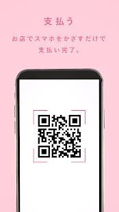 Androidアプリ「J-Coin Pay」のスクリーンショット 4枚目