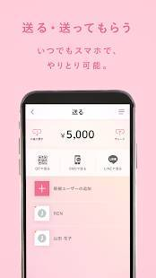 Androidアプリ「J-Coin Pay」のスクリーンショット 3枚目