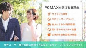 Androidアプリ「出会いはPCMAX - 恋活・婚活・出会い探しのデーティング&マッチングアプリ」のスクリーンショット 5枚目