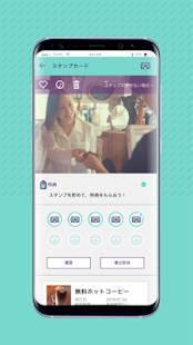 Androidアプリ「スタンプカードウォレット」のスクリーンショット 3枚目
