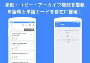 Androidアプリ「単語帳F 効率的で効果的な復習方法に拘った、自分で作る無料の単語帳メーカー(フラッシュカード)アプリ」のスクリーンショット 2枚目