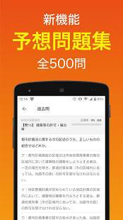 Androidアプリ「宅建 過去問集 2019年版「スタケン」」のスクリーンショット 2枚目
