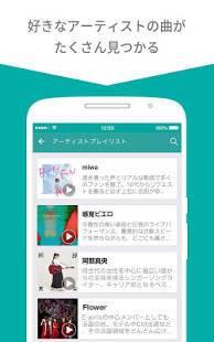 Androidアプリ「RecMusic - 音楽・ミュージックビデオを好きな時に好きなだけ」のスクリーンショット 5枚目