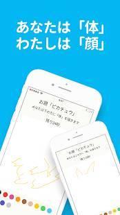Androidアプリ「お絵かきコラボ」のスクリーンショット 2枚目