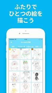 Androidアプリ「お絵かきコラボ」のスクリーンショット 4枚目